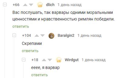 Варвар Комментарии на Пикабу, Скриншот