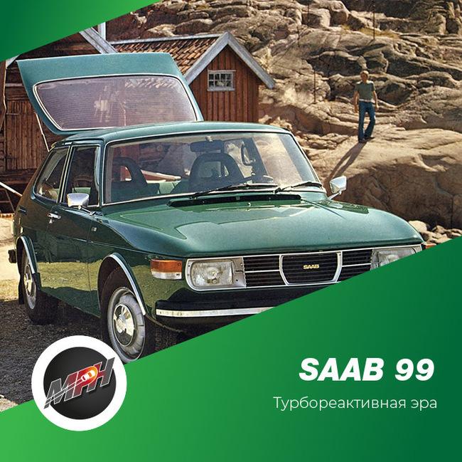 SAAB 99 - Турбореактивная эра. Saab, Швеция, Saabnation, Saabrussia, Aero, Авто, История, Интересное, Длиннопост