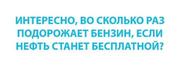 И вправду интересно) В Беларуси топливо дорожает 25й раз за год