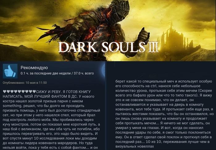 История Dark Souls