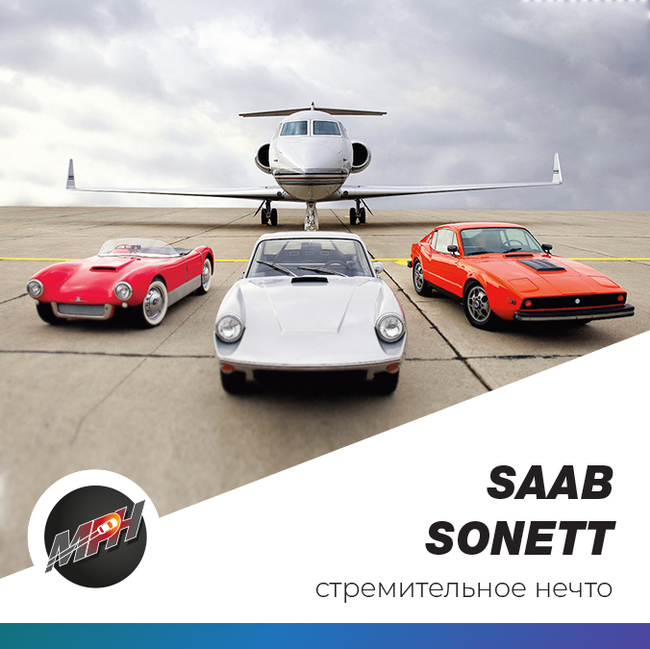 SAAB Sonett - Большой туризм по-шведски Saab, Sonett, Швеция, Авто, Aero, Длиннопост