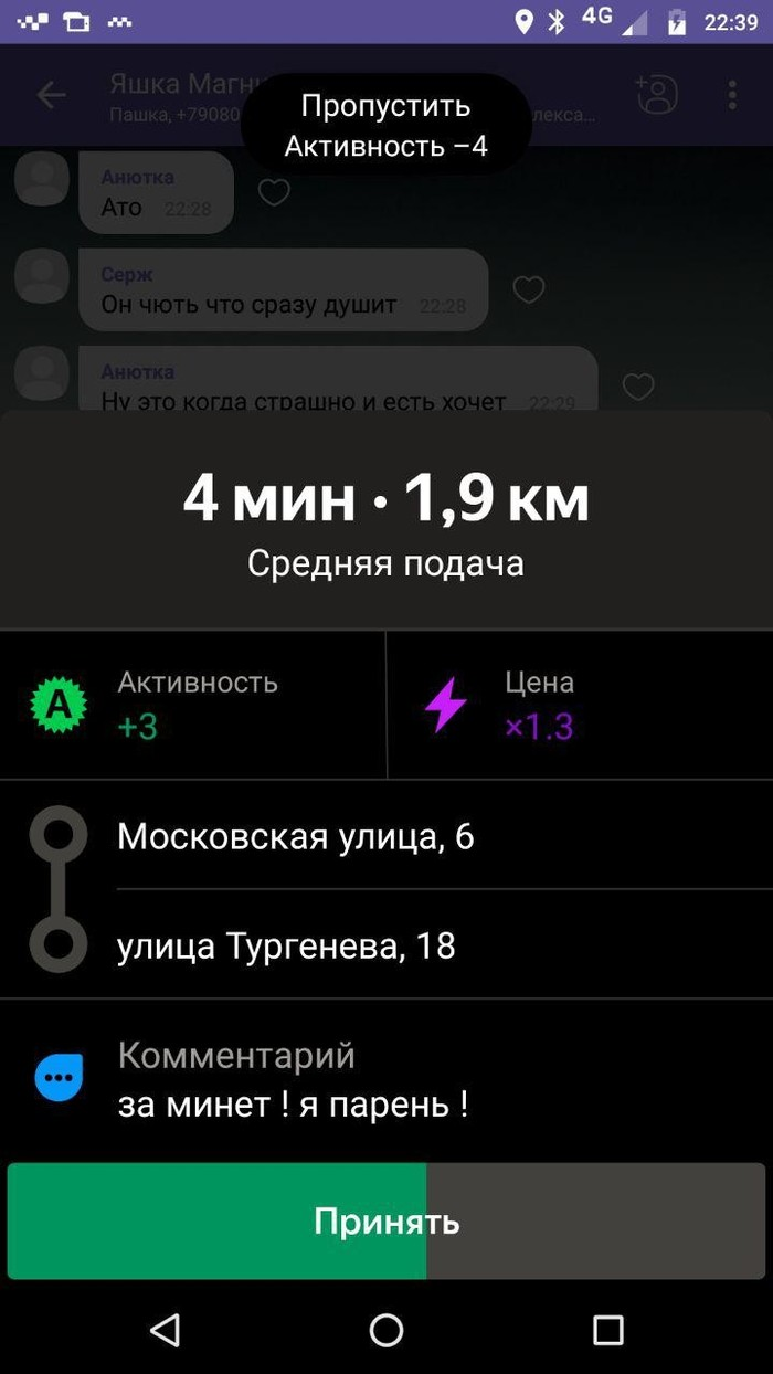 "Такси ""по вызову"" 2 Такси, Магнитогорск"