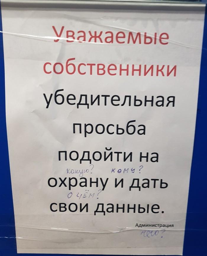 Недопонимание Лифт, Объявление, Управляющая компания
