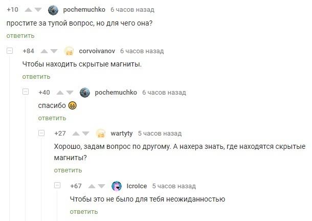 Кэп в действии Комментарии, Капитан очевидность, Комментарии на Пикабу, Скриншот