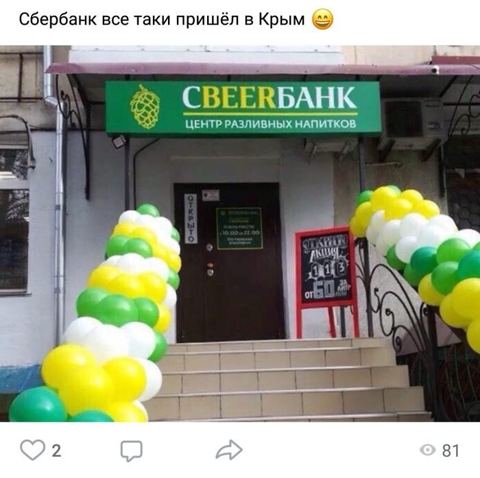Наконец-то!!! Крым, Сбербанк, Пивная, Бар, Пиво