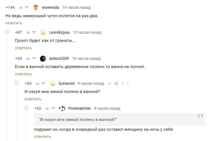 Полено