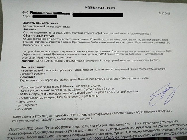 Соседка откусила жительнице Челябинска палец вдень рождения из-за шумных детей Челябинск, Палец во рту, Перебор, Длиннопост, Добрые соседи, Негатив