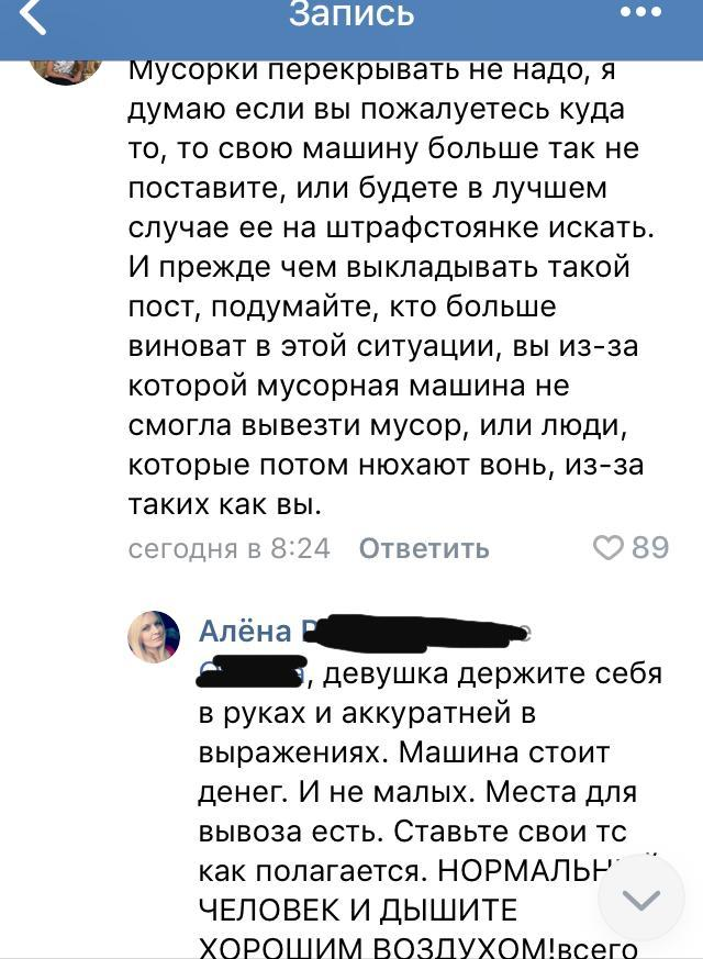 О глупости и чувстве превосходства Парковка, Неадекват, Скриншот, ВКонтакте, Длиннопост