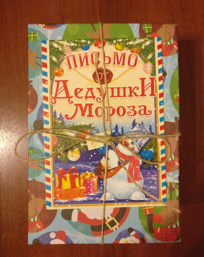 Здравствуй Дедушка Настя! Тайный Санта, Новый Год, Подарок, Длиннопост