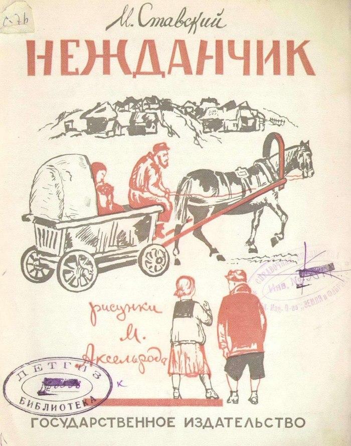 Обложки детских книг 1920-х годов. Книги, СССР, Дети, Обложка, Длиннопост