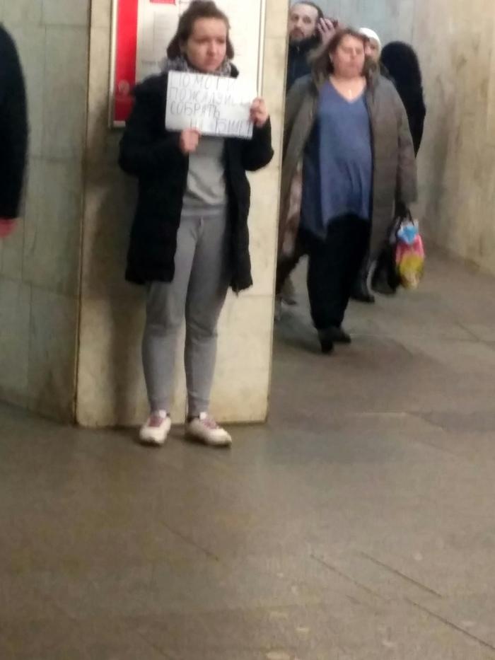 Давайте поможем родне девочки узнать о ее бедственном положении Попрошайки в метро, Попрошайки, Наглость, Достали