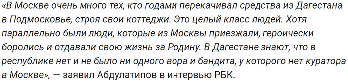 Абдулатипов предсказал «взрыв» Дагестана Общество, Экономика, Дагестан, Коррупция, Москва, Госдума, Ridus, Политика, Длиннопост