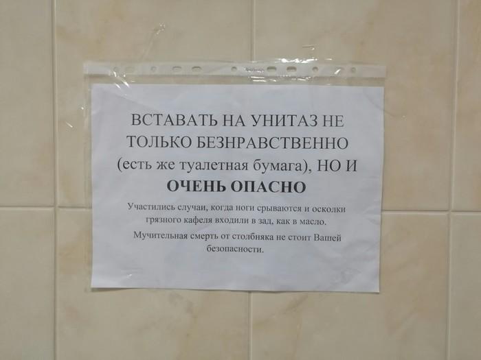 Опасность Работа, Туалет, Объявление