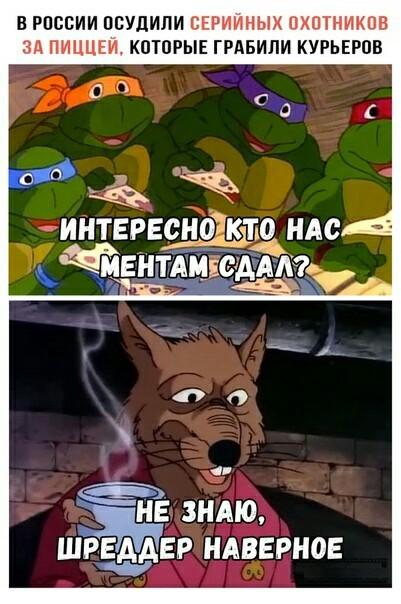 Охотники за пиццей