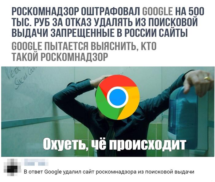 Переходим на Google. Роскомнадзор, Google, Ответ, Комментарии, Скриншот