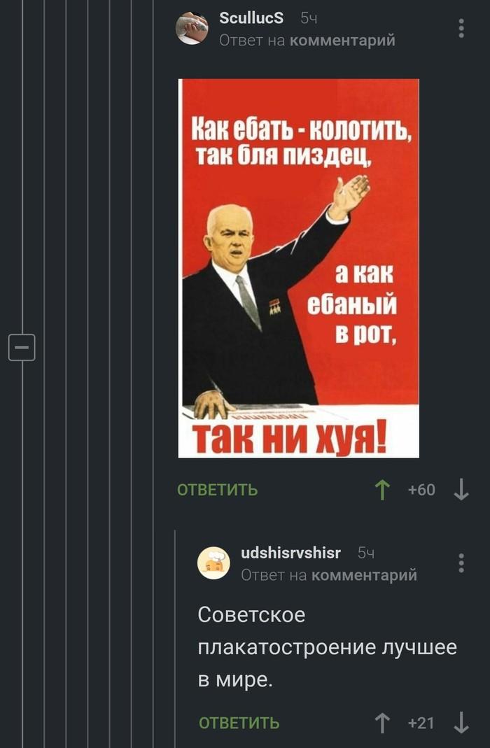Страны нет, наследие — осталось Комментарии на Пикабу, Картинка с текстом, Хрущев, Сделано в СССР