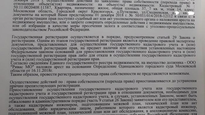 Росреестр остановил все регистрационные действия с объектами группы ПИК Пик, Путилково, Недобросовестность, Дольщики, Обманутые дольщики, Банкротство пик
