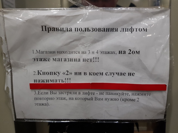 Интригующая инструкция Лифт, Инструкция, Запрет