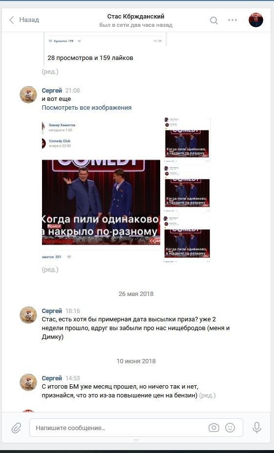 Как обманывают с призами в официальной группе Comedy Club. Comedy Club, Обман, Конкурс, Вконтакте, Длиннопост, Скриншот, Мошенники, Негатив
