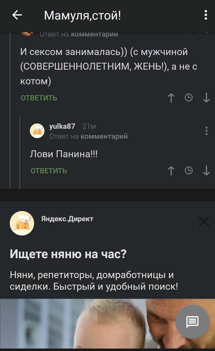 Яндекс такой шустрый! Скриншот, Комментарии на Пикабу, Яндекс, Реклама