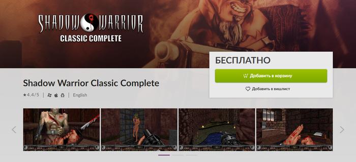Shadow Warrior Classic Complete (GOG) Халява, Gog, GOGcom