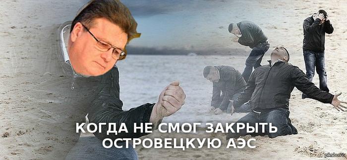 Линкявичюс: строительство Островецкой АЭС остановить не удалось Литва, Атом, НАТО, Атомная станция, Вильнюс, Белоруссия, Евросоюз, Длиннопост