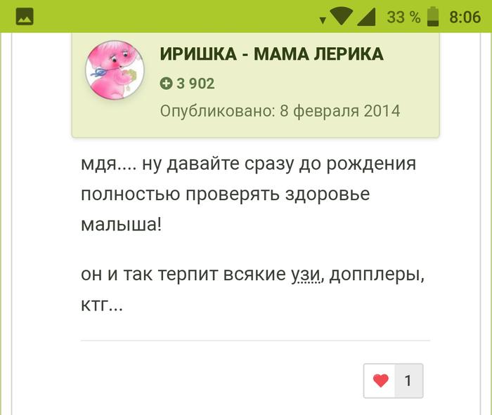Материнство головного мозга Трэш, Женский форум, Яжмать, Длиннопост