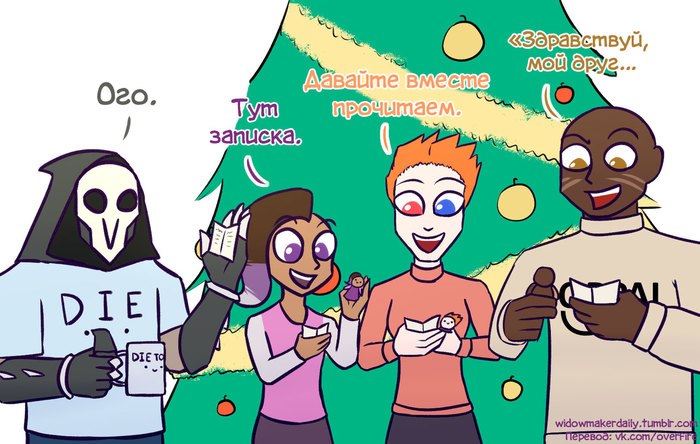 Рождественское утро Комиксы, Widowmakerdaily, Overwatch, Sombra, Reaper, Moira, Doomfist, Genji, Длиннопост