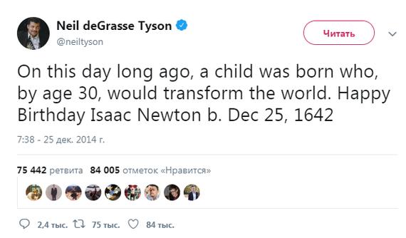 День рождения Исаак Ньютон, Нил Деграсс Тайсон, С днем рождения, Наука, Троллинг, Рождество, Скриншот