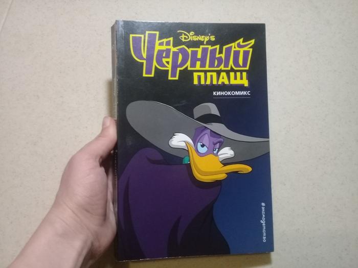 Кто в ночи на бой спешит? Комиксы, Мультфильмы, Ностальгия, Мстители, Черный Плащ, Длиннопост, Walt Disney Company