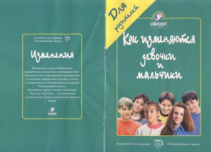 Спонсор урока полового воспитания - прокладки Always. Длиннопост, Школа, Половое воспитание, Мальчики и девочки