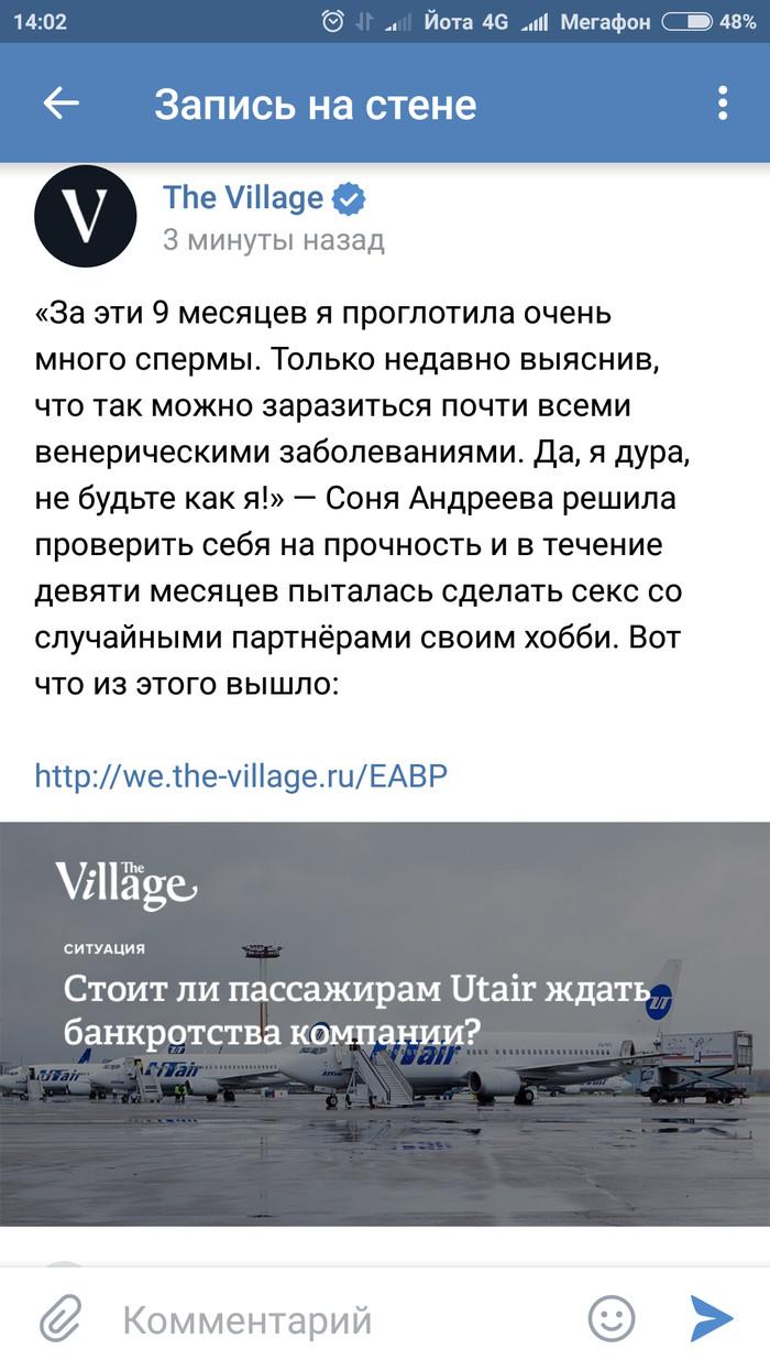 Я слышал, что у Utair проблемы, но ТАКИЕ?(Сравните тело новости и картинку) Новости, The village, Редактура