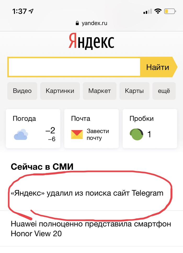 Яндекс, ты норм? Яндекс, Яндекс новости, Юмор, Косяк, Новости, Длиннопост