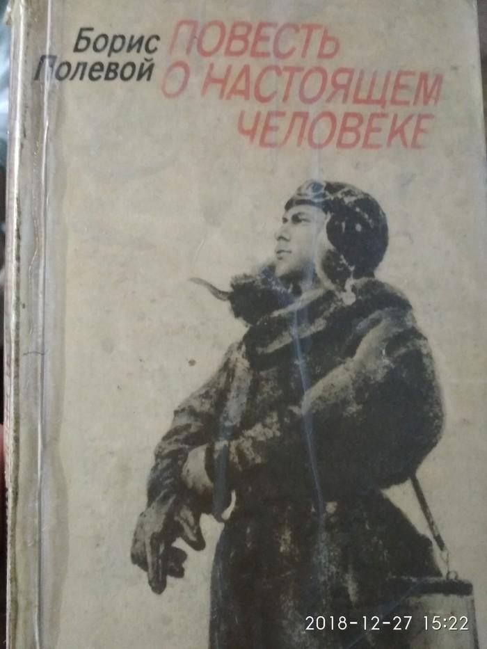 Пожелание детям в 1984 году СССР, Воспитание детей, Книги, Вуктыл, Длиннопост