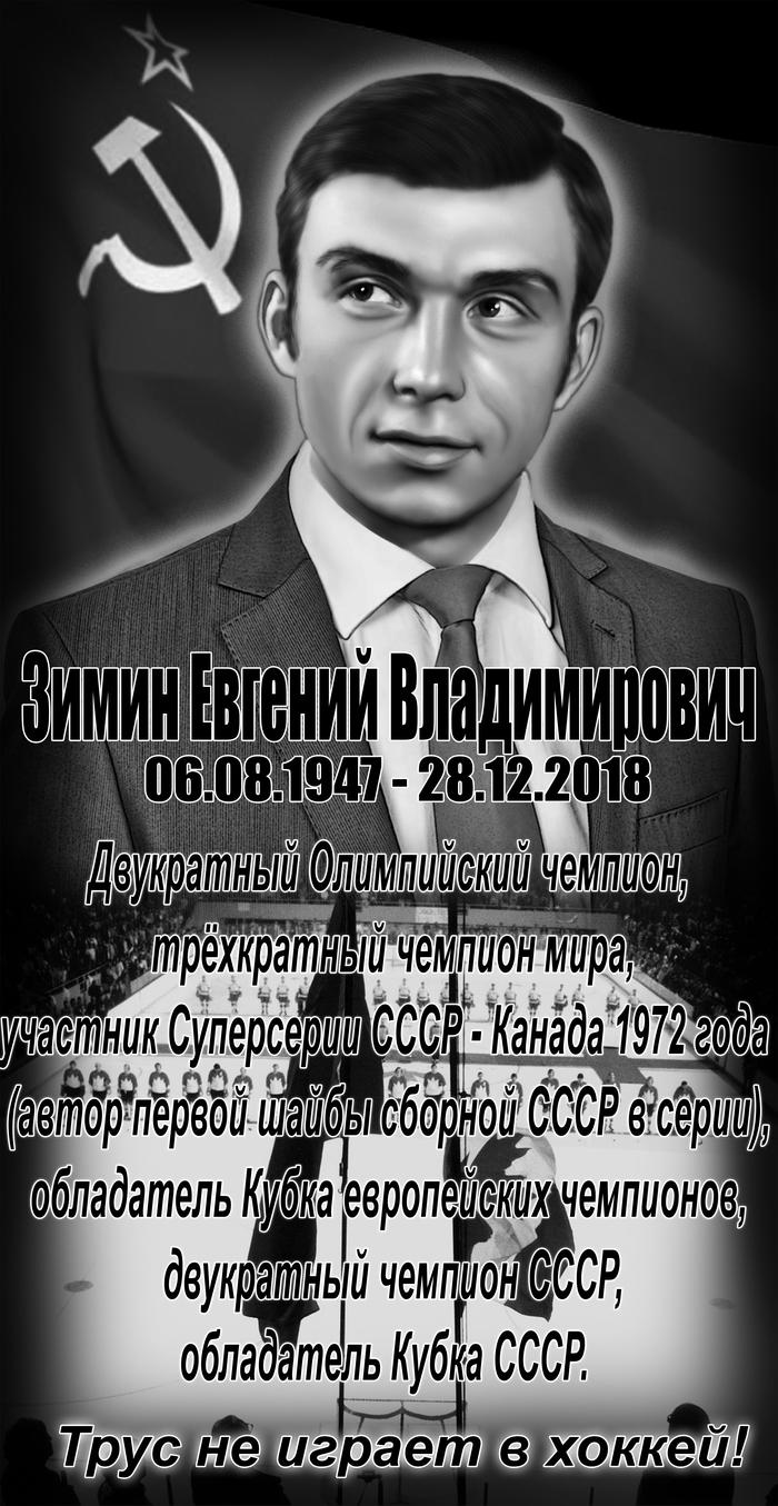 Трус не играет в хоккей! СССР, Хоккей, Вечная память