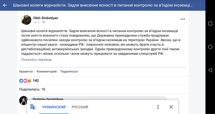 Погранслужба Украины опровергла свое заявление о въезде мужчин из России Политика, Украина