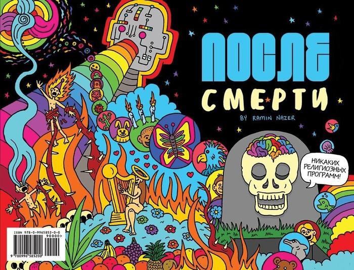 Комикс «Что будет, когда ты умрёшь?» Ramin Nazer, Комиксы, Смысл жизни, Разум, Жизнь после смерти, Философия, Вселенная, Длиннопост