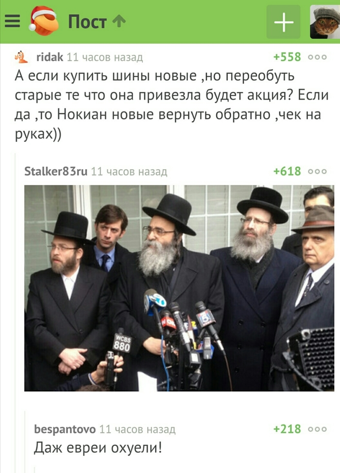 Даже евреи ... Лайфхак, Акции, Комментарии на Пикабу, Скриншот