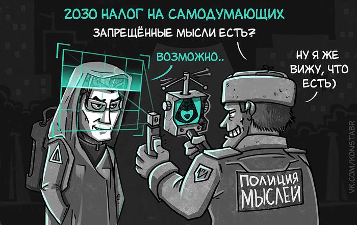 С Новым годом, с новым налогом! Комиксы, Налоги, Налог на тунеядство, Фриланс, Самозанятость, Экономический кризис, Рабство, Жизнь, Длиннопост