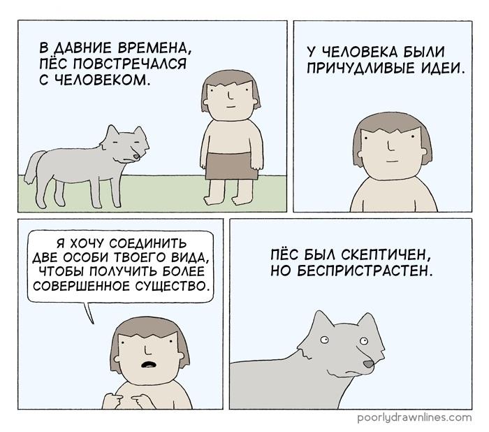 Пёс встречает человека (баян+бонус) Комиксы, Poorly Drawn Lines, Собака