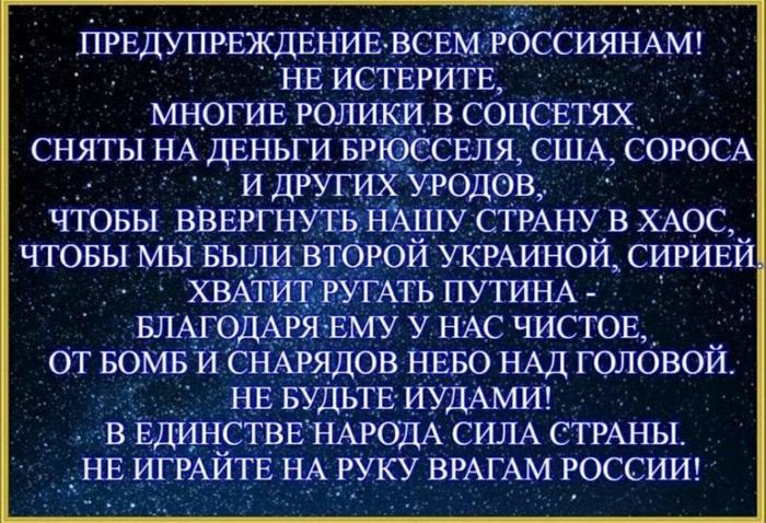 Эти слова надо просто в рамочку вставить и на стенку каждому вбросильщику-антигосударственнику Политика, Путин, Картинка с текстом