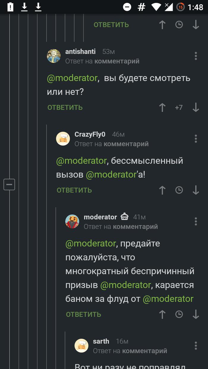 Модератор! Модератор, Скриншот, Комментарии на Пикабу, Комментарии