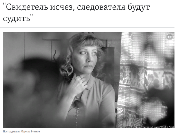 Уголовное дело снова возбуждено.... Маринарузаева, Пытки, Полицейский беспредел, Вместепротивпыток, Оборотни, Оборотни в погонах, Видео