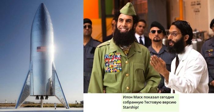 StarShip IlonMask, Starship, Космос, Диктатор