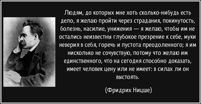 О ситуациях Ницше, Болезнь, Трудности, Борьба, Честно украдено, Решил поумничать