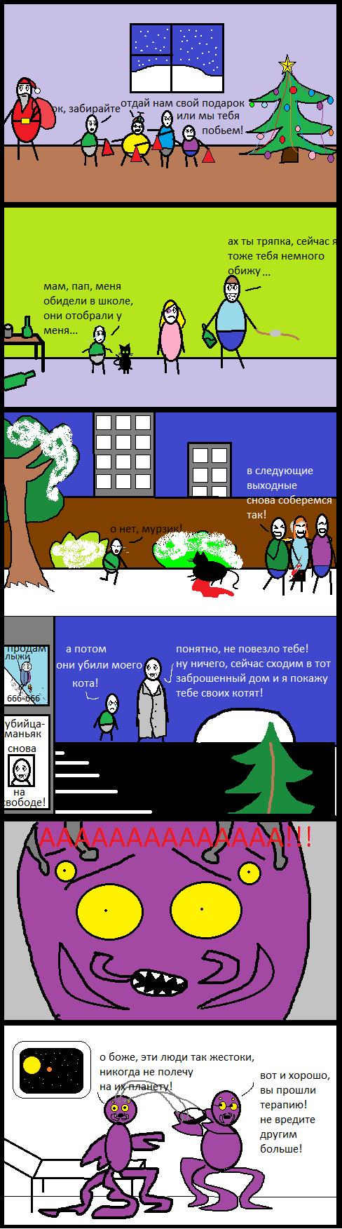 Новогоднее Новый Год, Инопланетяне, Жестокость, Длиннопост