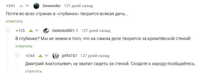 За кремлевской стеной Комментарии, Глубинка, Россия, Дмитрий Медведев, Скриншот, Комментарии на Пикабу