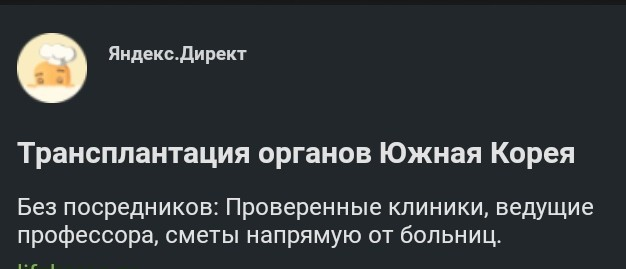 Кажется Яндекс знает больше врачей Яндекс Директ, Реклама, Пересадка органов