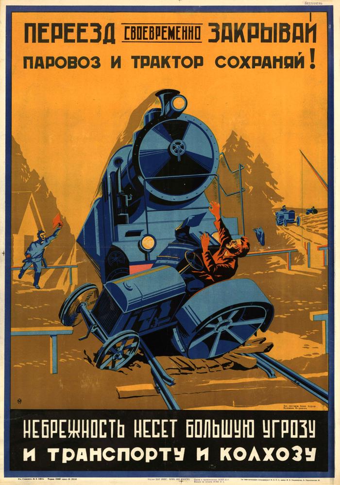Переезд своевременно закрывай, паровоз и трактор сохраняй! Небрежность несёт большую угрозу и транспорту, и колхозу. СССР, 1931