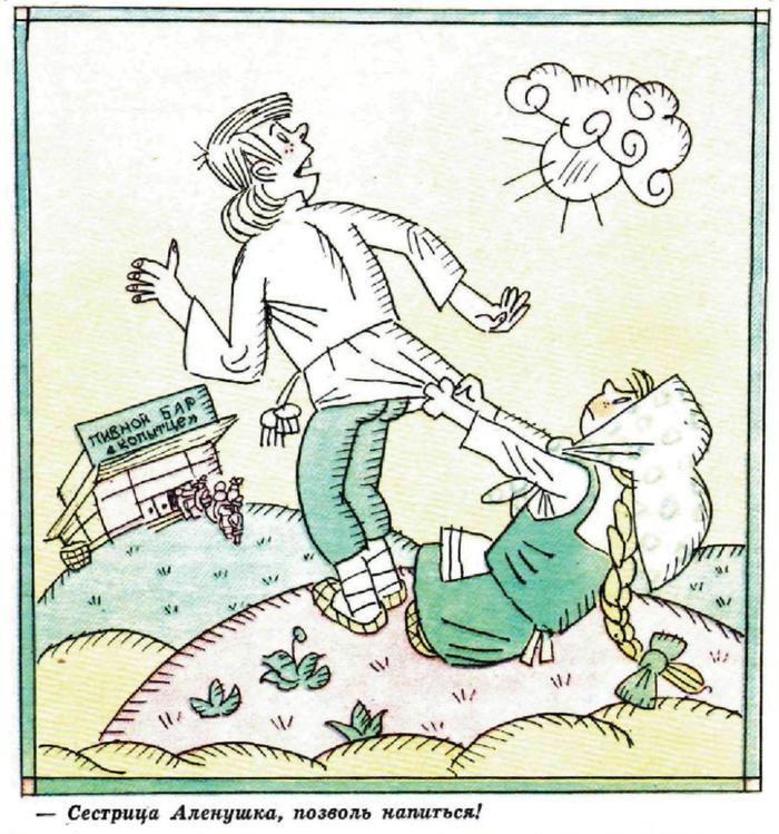 Пятничное Журнал Крокодил, Карикатура, Пятничное